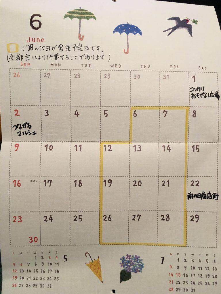 6月の予定