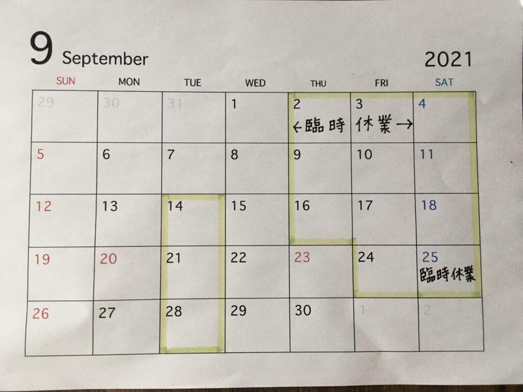 9月の予定